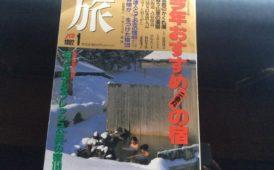 紀北町 JTB 旅